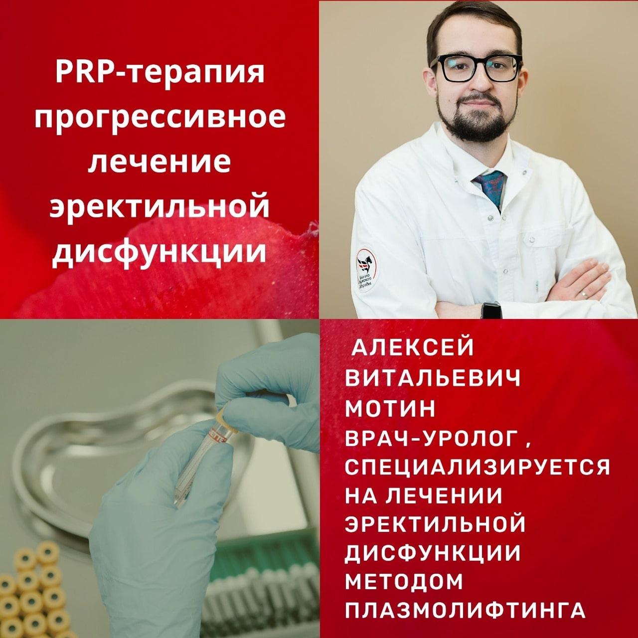 PRP-терапия против эректильной дисфункции