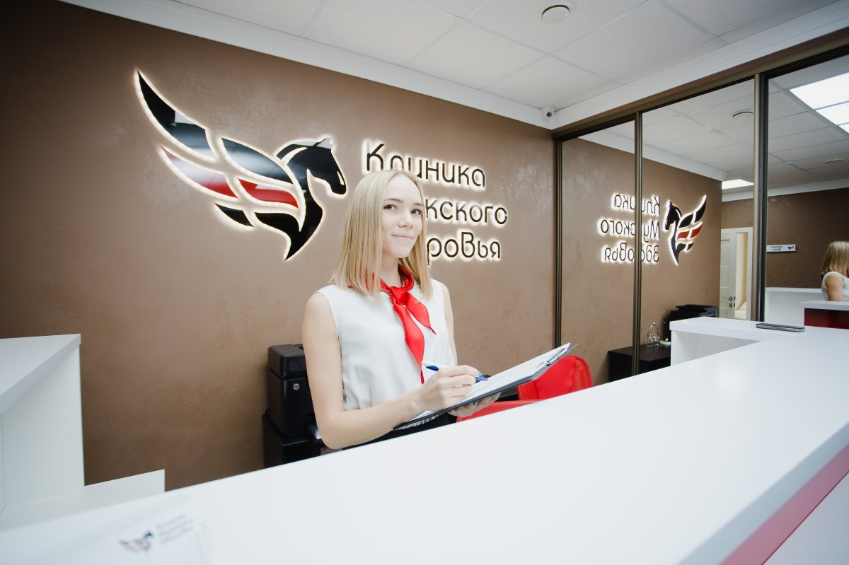 Ресепшн клиники мужского здоровья в Челябинске