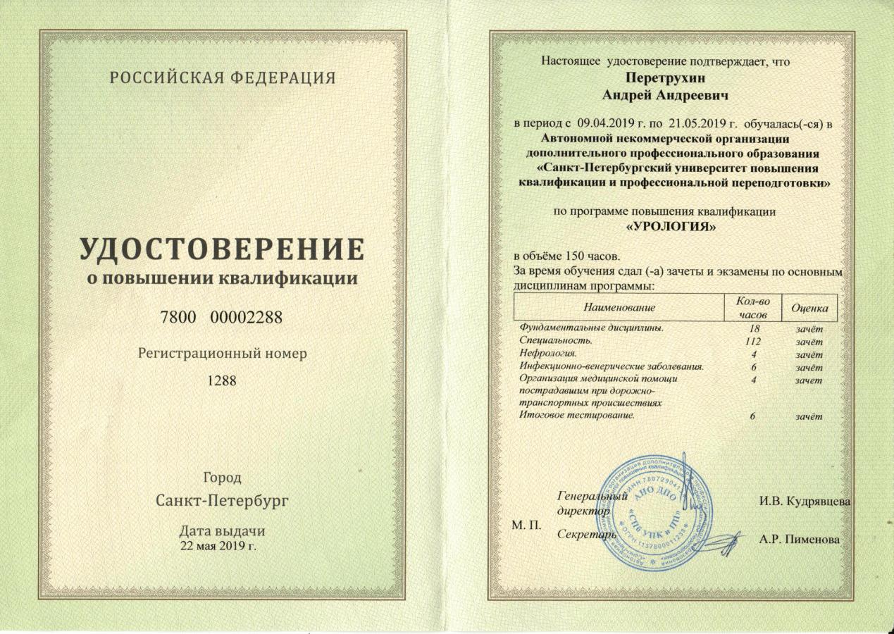 Удостоверение врача