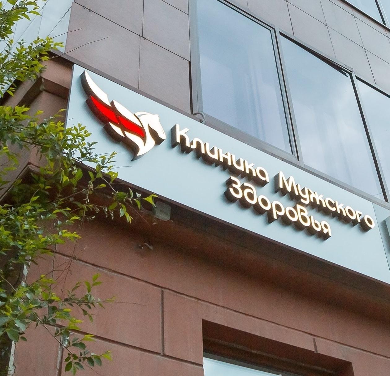 """""""Клиника Мужского Здоровья"""" в Челябинске"""