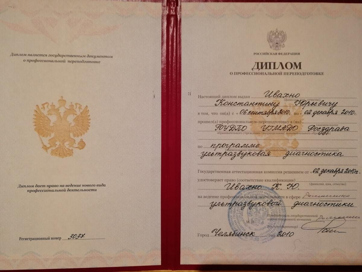 Диплом Ивахно Константин Юрьевич