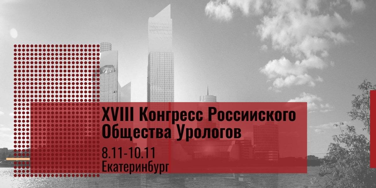Конгресс российских урологов