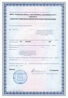 Лицензия на осуществление медицинской деятельности стр. 2