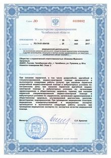 Лицензия на осуществление медицинской деятельности стр. 3