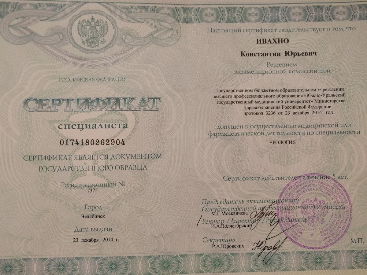 Сертификат Ивахно Константин Юрьевич