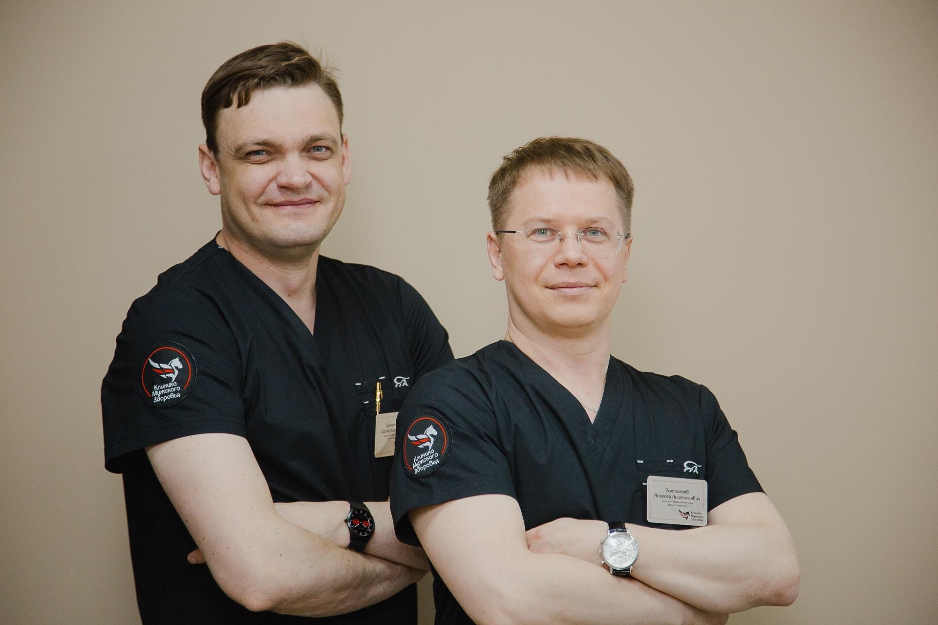 Урологи андрологи в клинике мужского здоровья